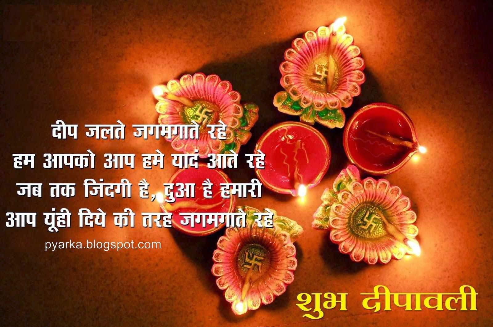 Quotes On Diwali In Hindi Language Facebook thumbnail