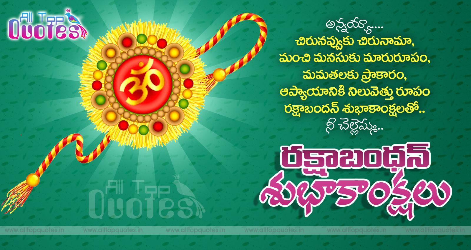 Rakhi Telugu Quotes Facebook thumbnail