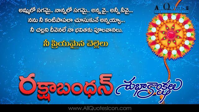 Raksha Bandhan Images Telugu Tumblr thumbnail