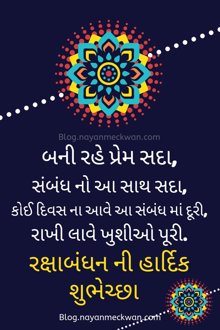 Raksha Bandhan Quotes In Gujarati Facebook thumbnail