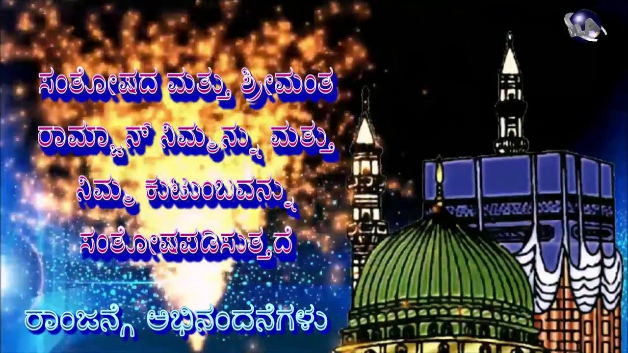 Ramzan Wishes In Kannada Tumblr thumbnail