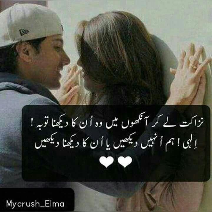 Romantic Couple Quotes In Urdu thumbnail