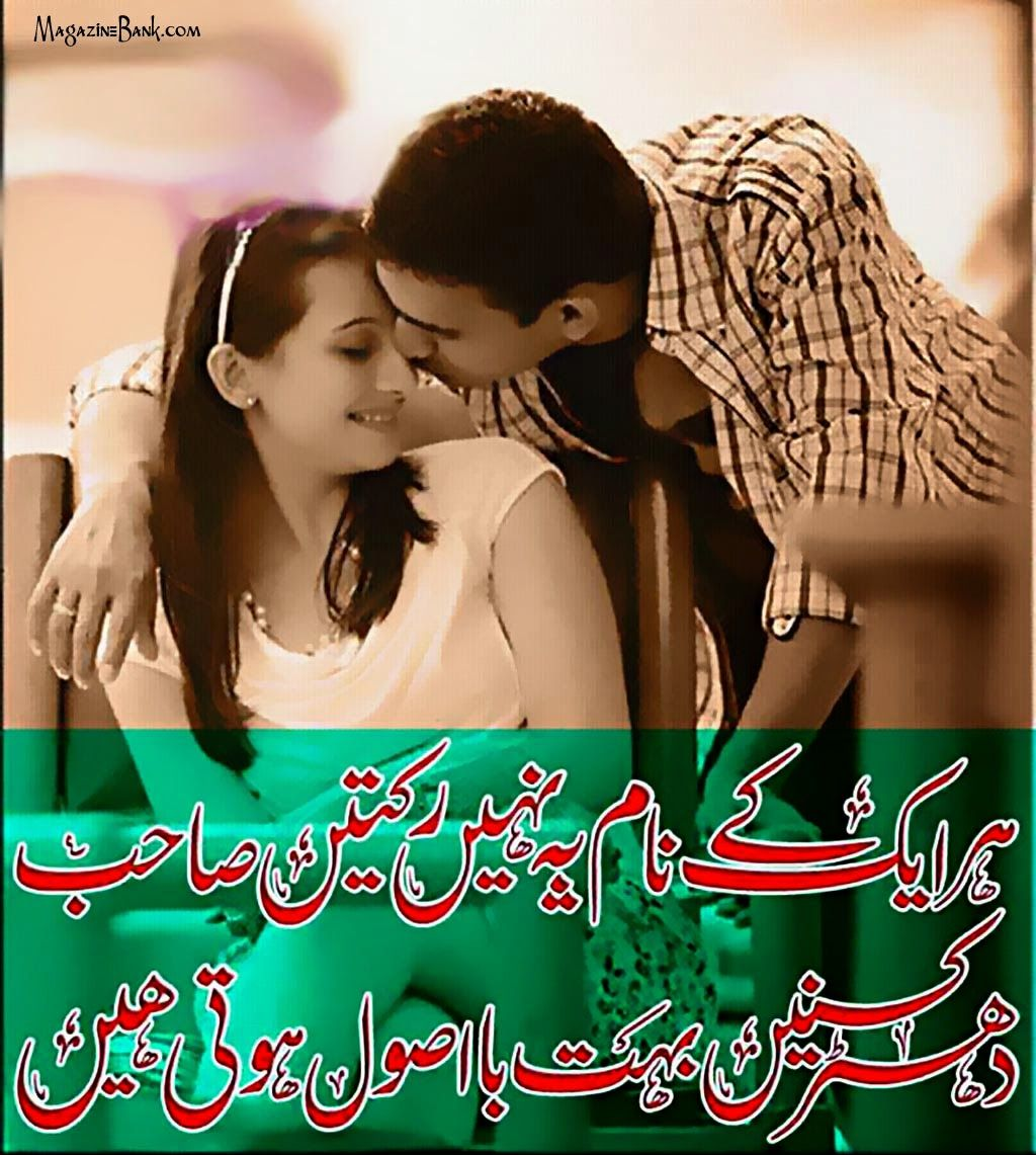 Romantic Quotes For Girlfriend In Urdu thumbnail