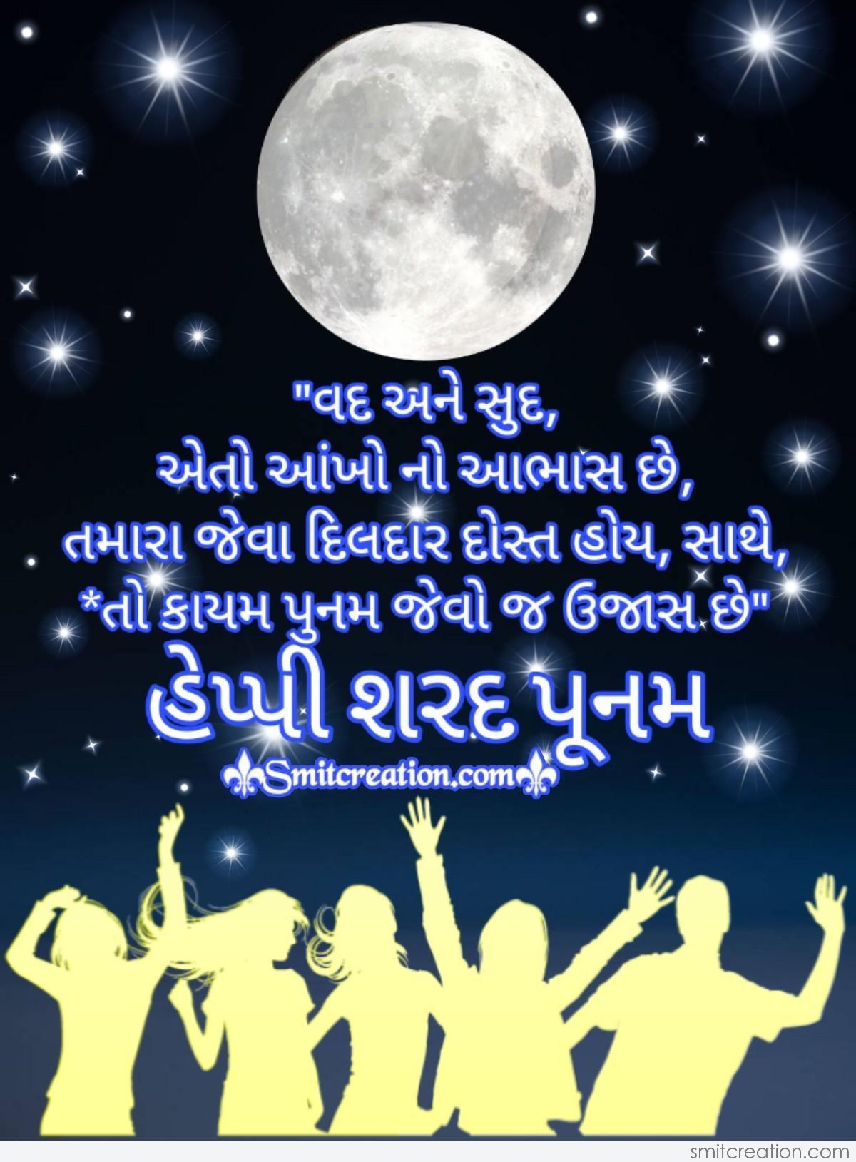 Sharad Purnima Wishes In Gujarati thumbnail