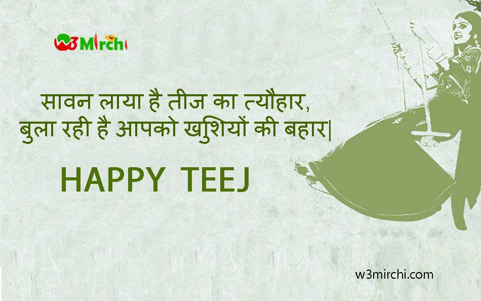 Teej Quotes Hindi Facebook thumbnail