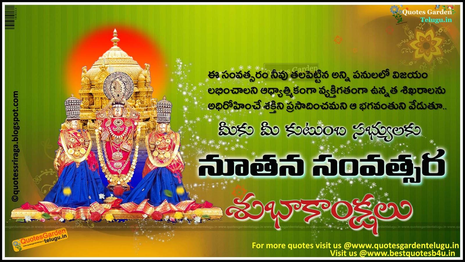 Telugu New Year Wishes Images Tumblr thumbnail