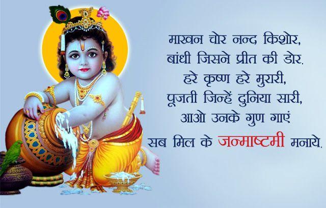 Wishes For Janmashtami In Hindi thumbnail